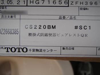 トイレ交換2013−5大田区 (3).jpg
