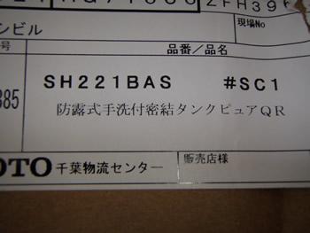 トイレ交換2013−5大田区 (4).jpg