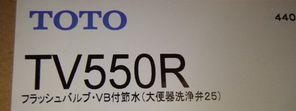 フラッシュバルブ交換2014−7品川区 (2).jpg