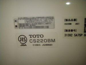 便器交換2014−1世田谷区 (5).jpg
