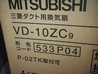 換気扇交換2014−8品川区 (2)渡辺.jpg