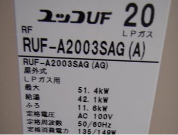 給湯器交換�U012-12神奈川県 (3).jpg
