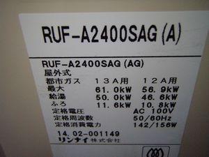 給湯器交換2014−2品川区 (3).jpg
