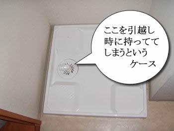 hikkoshi_sentakuban.jpg